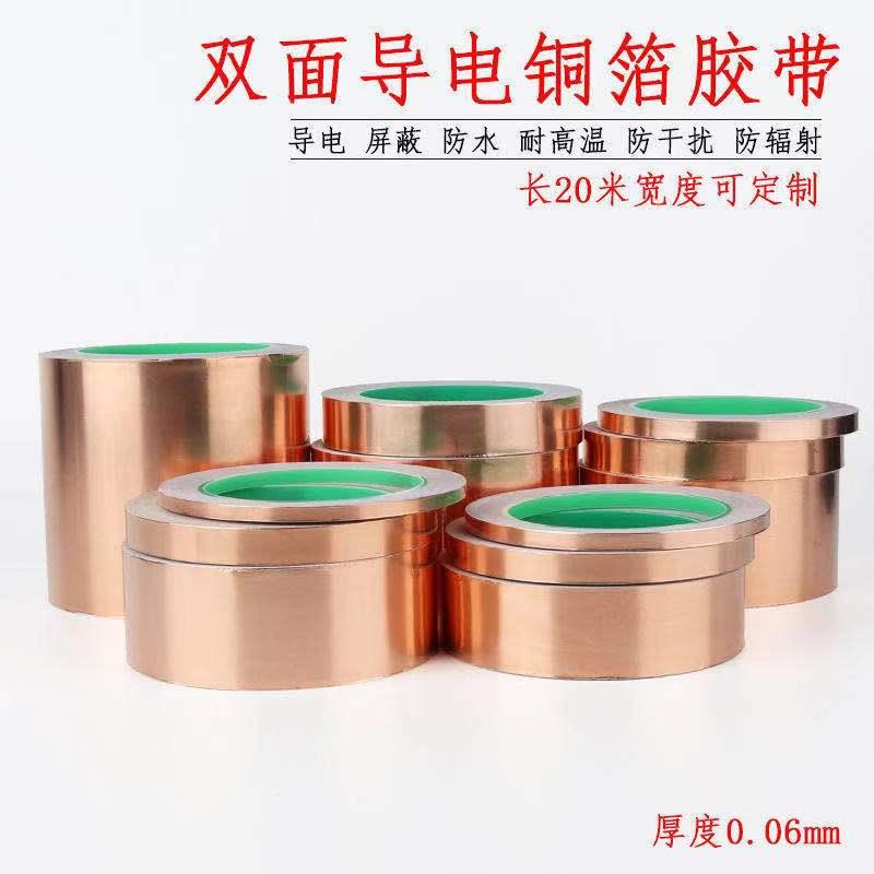 双面导电铜箔胶带