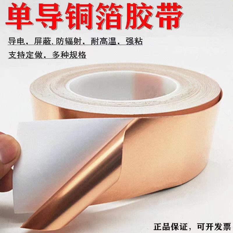 单导铜箔胶带价格