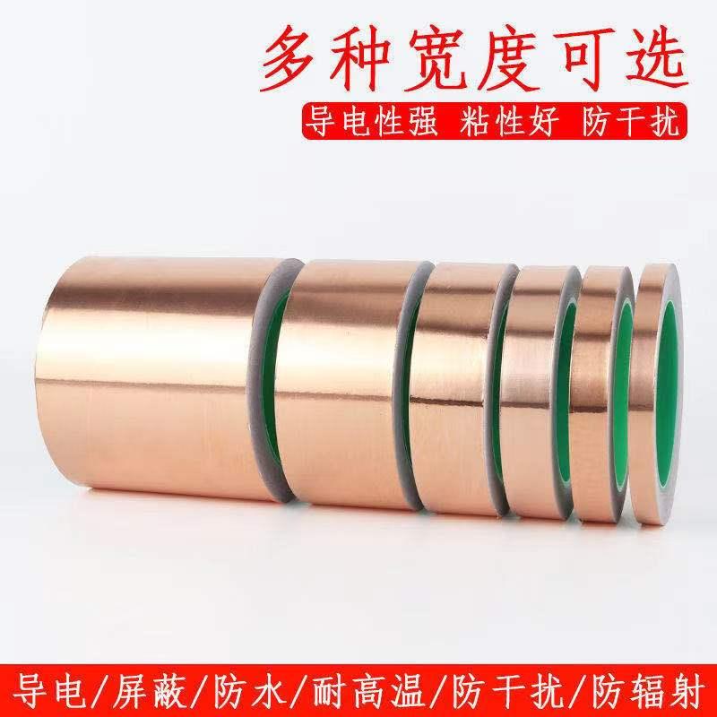 导电铜箔胶带供应