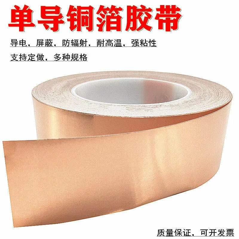单导铜箔胶带
