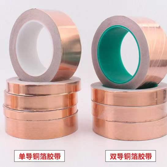 双面导电铜箔胶带价格