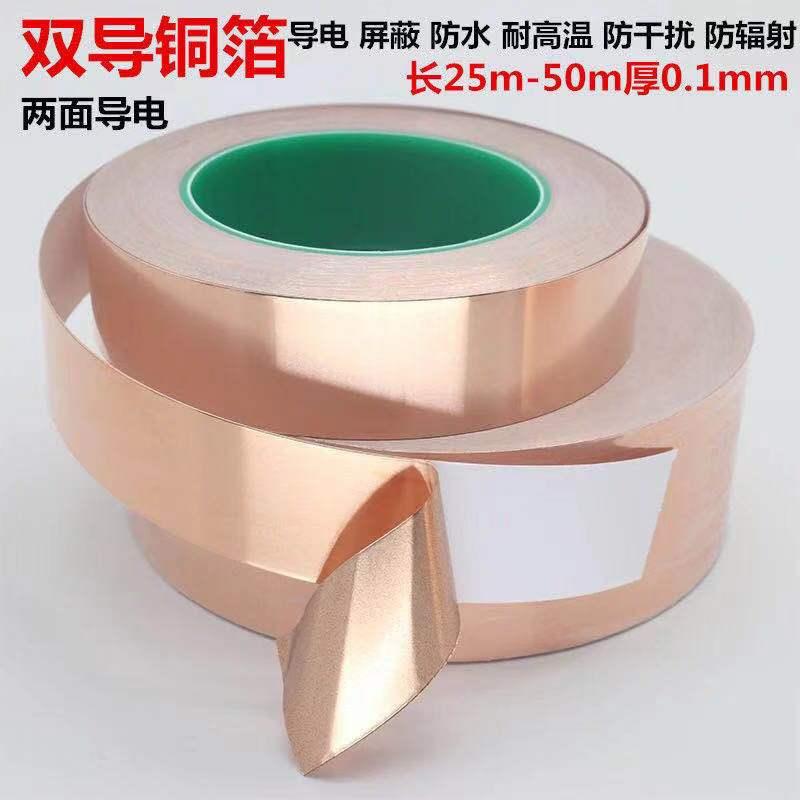 双面导电铜箔胶带供应